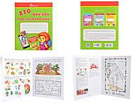 Книга для детей «Кто самый наблюдательный» украинский язык, Талант