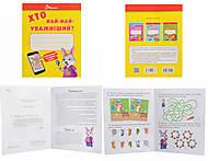 Книга для деток «Кто самый внимательный» украинский язык, Талант