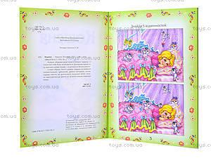 Книжка для дошколят «Котенок», Талант, купить