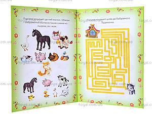 Книжка для дошколят «Котенок», Талант, фото