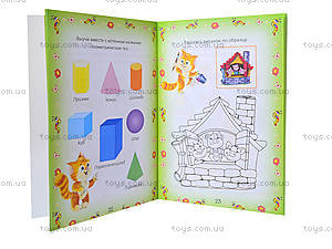 Книга для дошколят «Котенок», Талант, фото