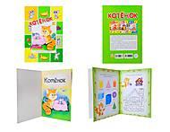 Книга для дошколят «Котенок», Талант, купить