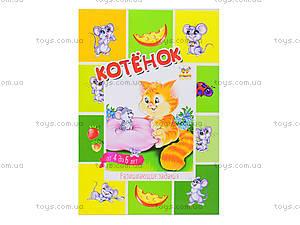 Книга для дошколят «Котенок», Талант, отзывы