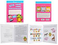 Книга детская «Кто самый сообразительный» русский язык, Талант, купить