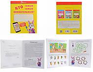 Книга для деток «Кто самый внимательный» русский язык, Талант, купить