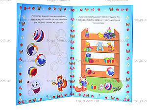 Книга для дошколят «Лисенок», Талант, фото