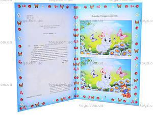 Книжка для дошколят «Лисенок», Талант, купить