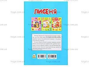Книжка для дошколят «Лисенок», Талант, отзывы