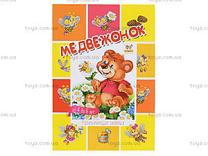 Малышам-дошколятам «Медвежонок», Талант, цена