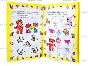 Книга для дошколят «Медвежонок», Талант, купить