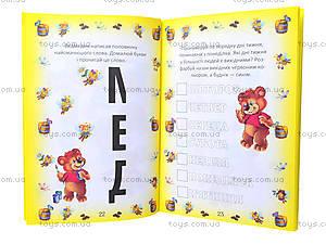 Книга для дошколят «Медвежонок», Талант, фото