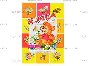 Книга для дошколят «Медвежонок», Талант, отзывы