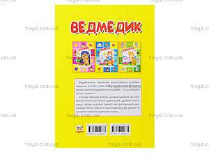 Книга для дошколят «Медвежонок», Талант, цена
