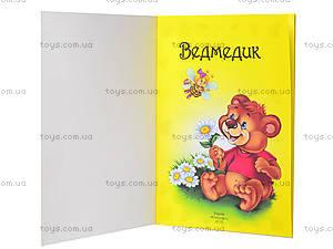 Книга для дошколят «Медвежонок», Талант, игрушки