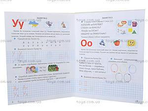 Малышам-дошкольникам «Я пишу печатные буквы», Талант, фото