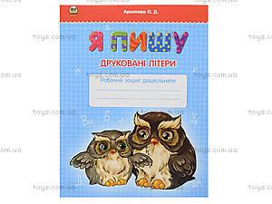 Малышам-дошкольникам «Я пишу печатные буквы», Талант, отзывы
