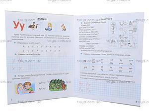 Малышам-дошкольникам «Я пишу печатные буквы», русский, Талант, купить
