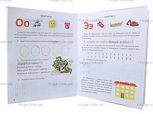 Малышам-дошкольникам «Я пишу печатные буквы», русский, Талант, фото
