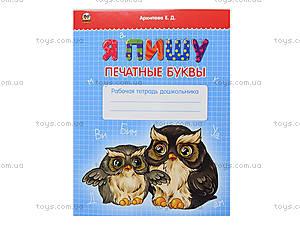 Малышам-дошкольникам «Я пишу печатные буквы», русский, Талант, цена