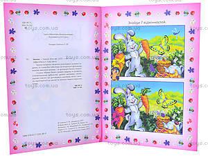 Книжка для дошколят «Ёжик», Талант, купить