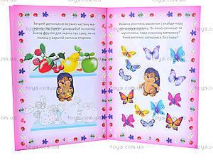Книжка для дошколят «Ёжик», Талант, фото