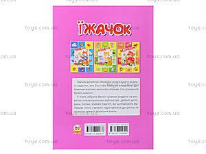 Книжка для дошколят «Ёжик», Талант, цена