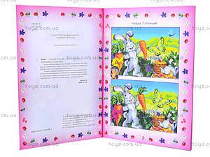 Книга для дошколят «Ёжик», Талант, купить