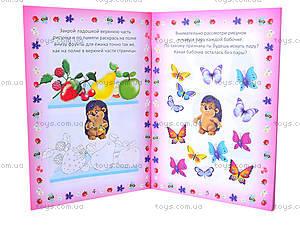 Книга для дошколят «Ёжик», Талант, фото