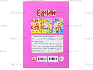Книга для дошколят «Ёжик», Талант, цена