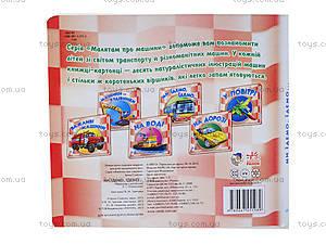 Книга для малышей «Мы едем, едем...», А10851У, купить