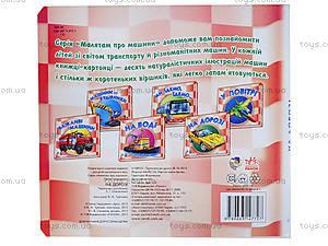 Детская книга «На дороге», А10855У, купить