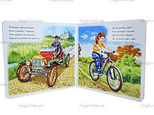 Детская книга «На дороге», А10855У, фото
