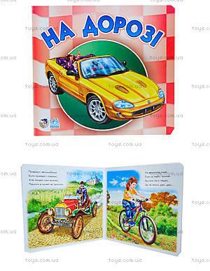Детская книга «На дороге», А10855У