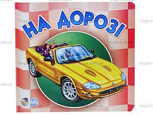 Детская книга «На дороге», А10855У, отзывы