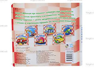 Детская книга «В воздухе», А10854У, купить