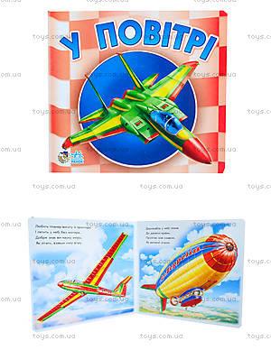 Детская книга «В воздухе», А10854У