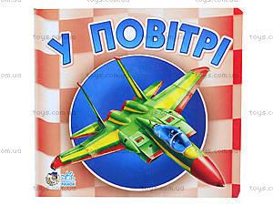 Детская книга «В воздухе», А10854У, фото
