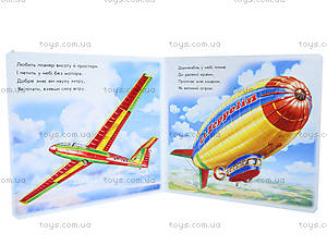 Детская книга «В воздухе», А10854У, отзывы