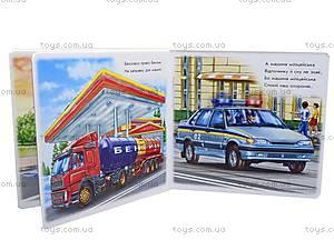 Мини-книга «Малышам о машинах: Важные машины», А10850У, купить
