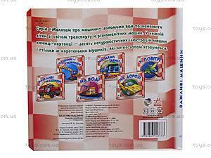 Мини-книга «Малышам о машинах: Важные машины», А10850У, фото