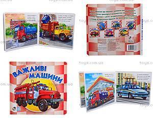Мини-книга «Малышам о машинах: Важные машины», А10850У