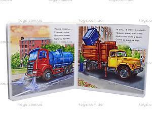 Мини-книга «Малышам о машинах: Важные машины», А10850У, цена