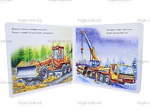Детская книга «Машины-строители», А10852Р, купить