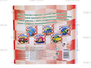 Детская книга «Машины-строители», А10852Р, фото