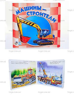 Детская книга «Машины-строители», А10852Р