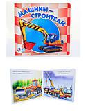 Детская книга «Машины-строители», А10852Р, отзывы