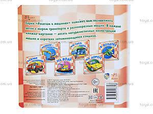 Детская книга «Мы едем, едем...», А10851Р, купить