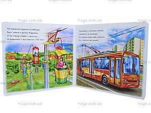 Детская книга «Мы едем, едем...», А10851Р, фото