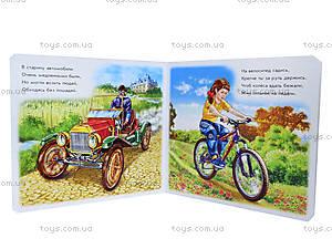 Книга детская  «На дороге», А10855Р, фото
