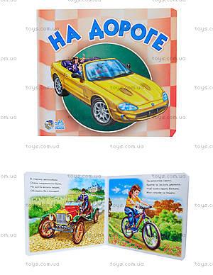 Книга детская  «На дороге», А10855Р